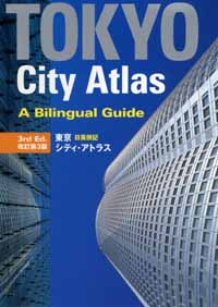 Tokyo City Atlas book map subway guide