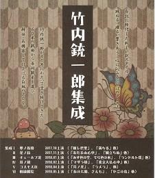 【11/25~11/27】キノG-7「竹内銃一郎集成Ⅱ 『花ノ紋』」