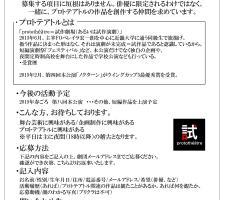 劇団員募集チラシウラ[1214]_03