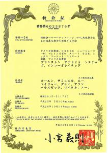 certificate-of-patent-c3-00001