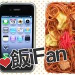 La solución al Antennagate: iPhone comestible