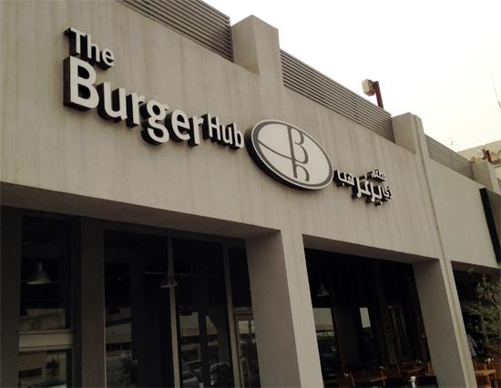 مطعم:  برجر هب || The Burger Hub