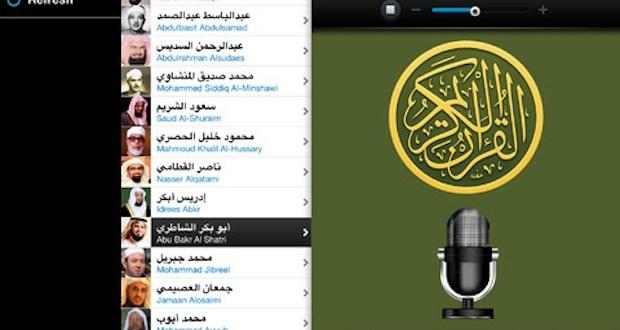 تطبيق جديد للأيفون (اذاعه القرآن الكريم) + رابط التحميل