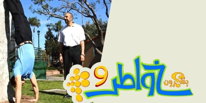 فيديو : حلقة برنامج خواطر .. تمارين رياضيه من غير نادي صحي