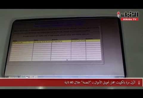 """فيديو: لأول مرة بالكويت جهاز تحويل الأموال بـ """"البصمة"""" خلال 40 ثانية"""