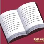 مذكرة الرياضيات الاول الاعدادي ترم اول