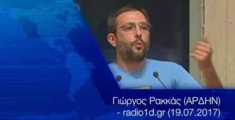 Γ. Ρακκάς: Η Τουρκία, η Κύπρος και η Ελλάδα