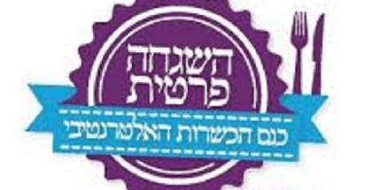 hashgaha