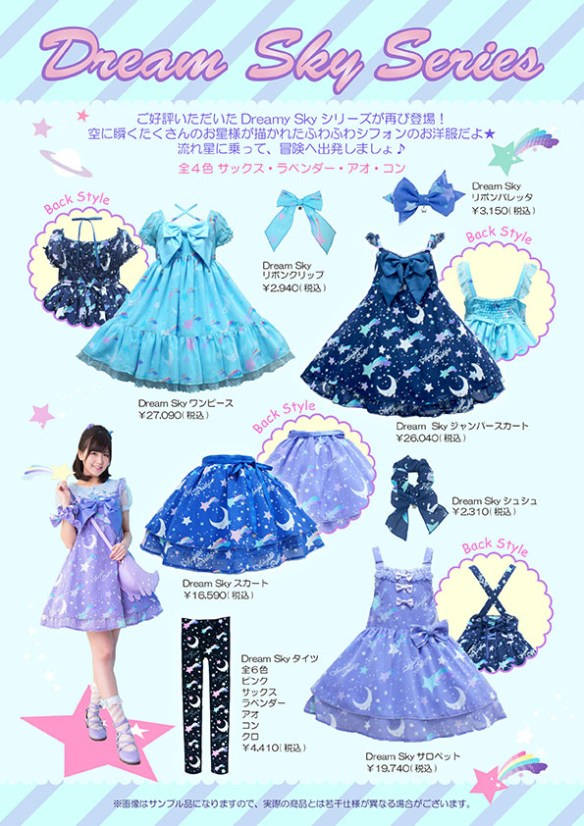 Angelic Pretty Dream Sky