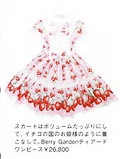 Angelic Pretty Berry Garden Tiered OP