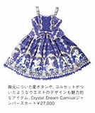 Angelic Pretty Crystal Dream Carnival JSK