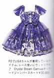 Angelic Pretty Crystal Dream Carnival Tiered JSK