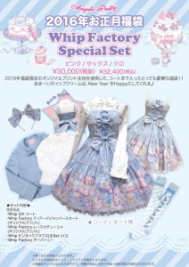 Angelic Pretty Whip Factory Lucky Pack CoatSet
