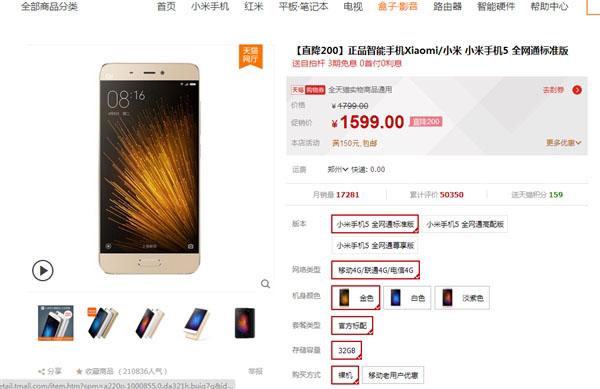 xiaomi-mi-5-price-cut