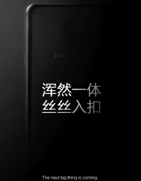 samsung-galaxy-c9-teaser