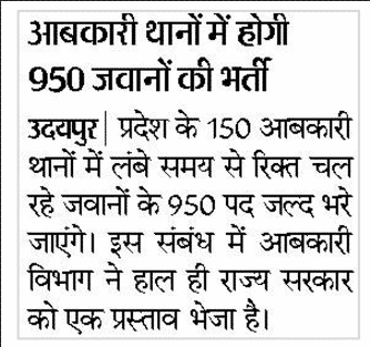 950 Rajasthan Abkari Vibhag jobs 2016 Apply Online 950 Rajasthan Excise Constable Recruitment www.rajexcise.gov.in