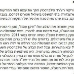 Yossi Melman on Y., Shabak Secrecy and Tikun Olam