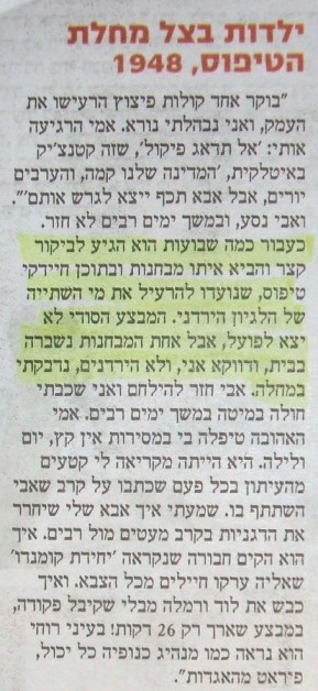 assi Dayan screenshot