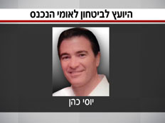 Amidror Out as National Security Advisor, Mossad Deputy Director to Take Over