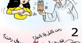 حسن الظن عند المرأة العربية
