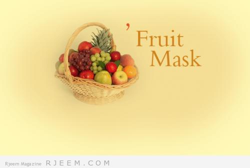 خلطات الفواكه لبشرة رائعة