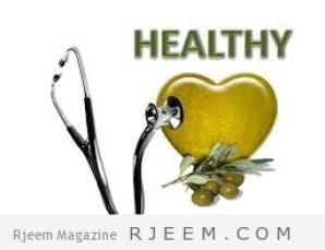 فوائد زيت الزيتون الصحية: