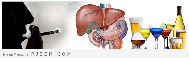 التخلص من سموم الكبد