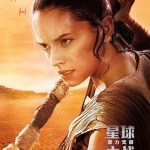 Chinese Star Wars The Force Awakens Poster - Rey - Daisy Ridley