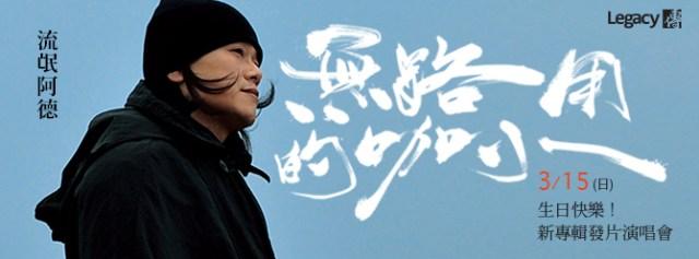 流氓阿德:3/15 生日快樂演唱會 @ Legacy
