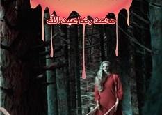 رواية مايكروفيكشن سبتمبر المرعب - محمد رضا عبد الله