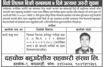 dhachok sahakari
