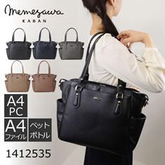目々澤鞄オリジナル レディースビジネスバッグ 1型