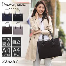 目々澤鞄 レディースビジネスバッグ 1型