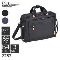 Plus 3wayビジネスバッグ 1型