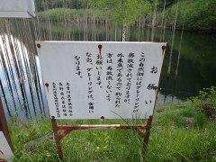 160513王滝自然湖03