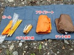 160610横川川テント内容物
