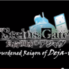 Steins;Gate: Burdened Region of Deja-Vu