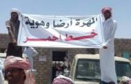 وقفة احتجاجية في محافظة المهرة رفضا للاقلمة مع حضرموت ورفض مشاريع هادي للاقاليم