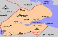 رغم رفض مصري ...السعودية تقترب من إتمام صفقة مع جيبوتي لبناء قاعدة عسكرية