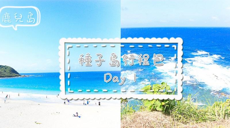 跟著沙米遊鹿兒島:種子島行程包 Day 1