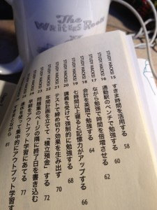 One study hack I enjoy is just reading the table of contents.   It reinforces positive information I want to have or it's a nice review of a book I've already skimmed.  Easier to read on a fast moving train, too. Writer's Room mug in the background. :)