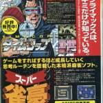 [ゲシ]ビクターエンタテインメント/SFC/広告:タイムコップ・スーパー雀豪