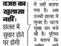 10jan15bhaskar.png