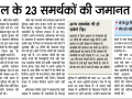 jagran11march 15.PNG