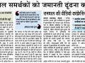 jagran13march.png