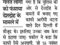 25jan15bhaskar.png
