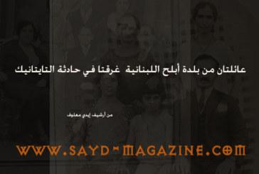 بعدسة التاريخ .. صورتان لعائلتين من أبلح غرقتا في حادثة التايتانيك