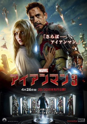iron-man-3-japanese-poster