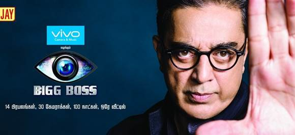 Bigg Boss Tamil Vote  Online Voting  Season 2   Missed Call Numbers Bigg Boss Vote
