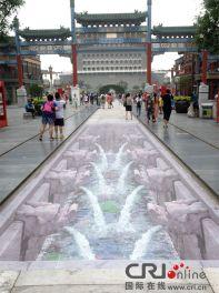 pintura 3d pequim  Pinturas 3D incrivelmente realistas expostas em festival de Pequim